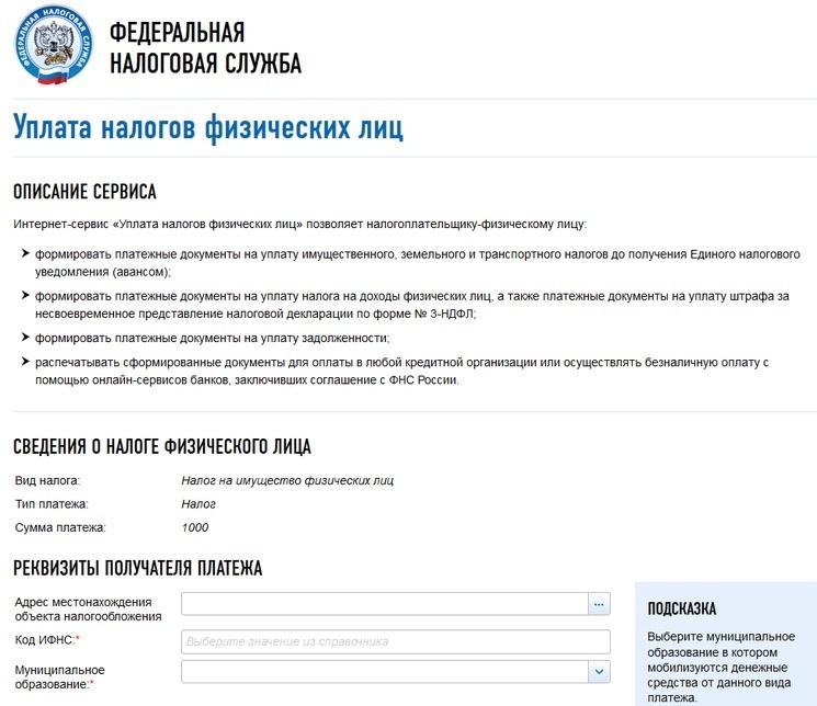 Процесс оплаты налога физлица на сайте ФНС