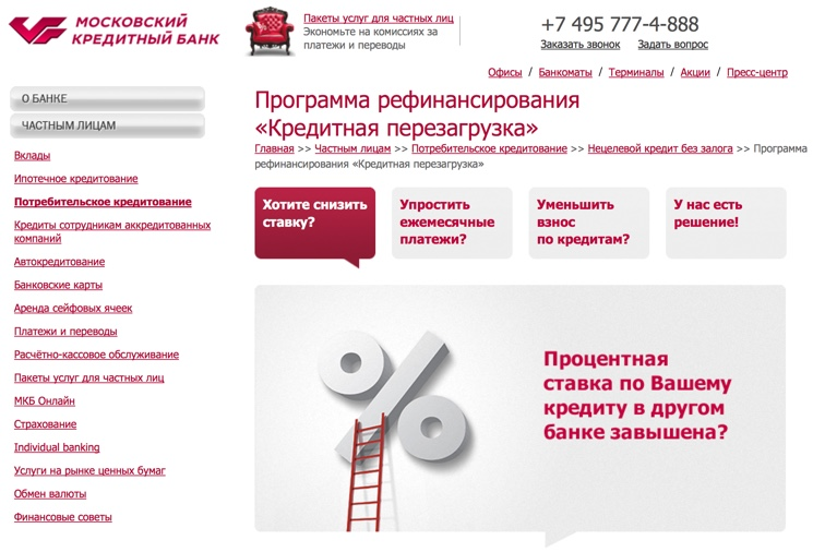 Рефинансирование кредита Московский Кредитный Банк