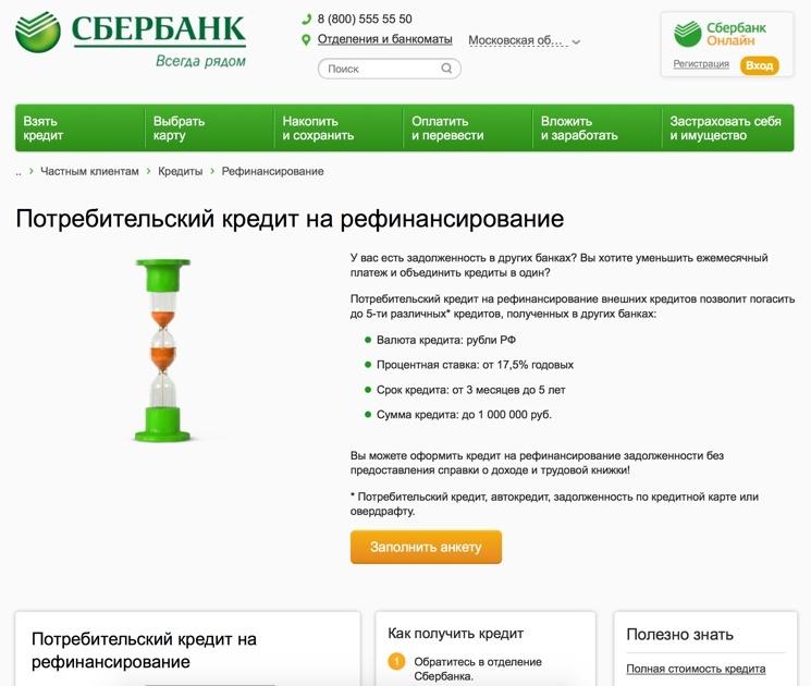 Ипотека на земельный участок в Сбербанке: условия, онлайн