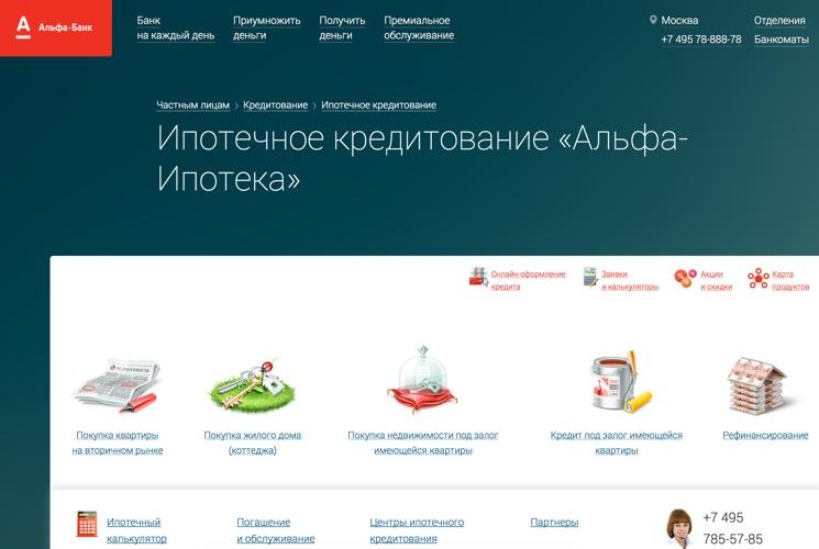 Реструктуризация долга по кредиту в Альфа-банке
