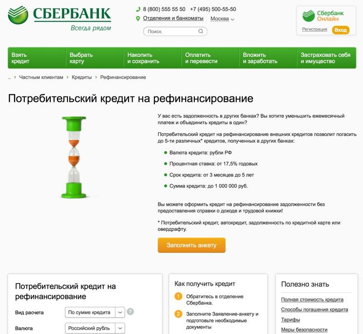 образец заполнения анкеты на реструктуризацию кредита в сбербанке - фото 8
