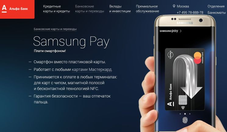 Samsung Pay с картой Альфа Банка