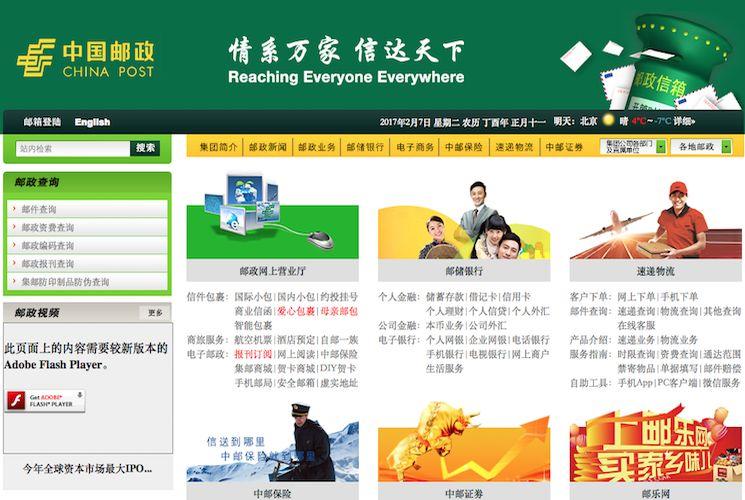Трек номер на почте Китая