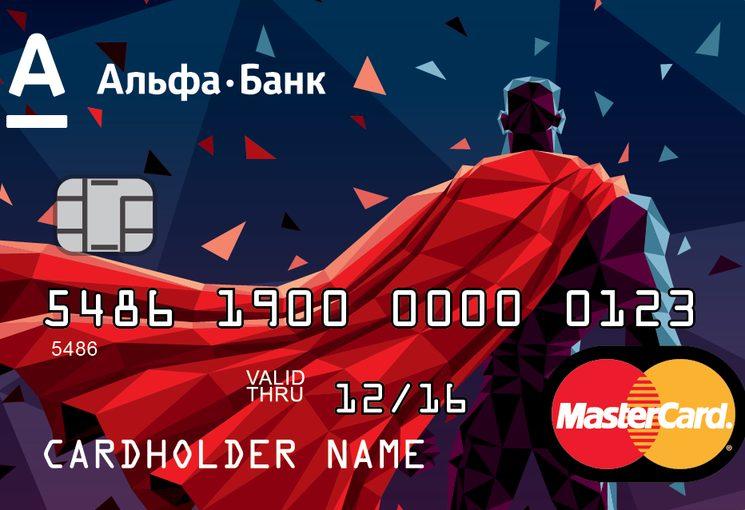 Виртуальная карта Mastercard Альфа-банк