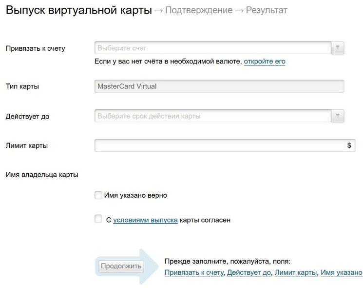 Выпуск виртуальной карты Альфа-банк