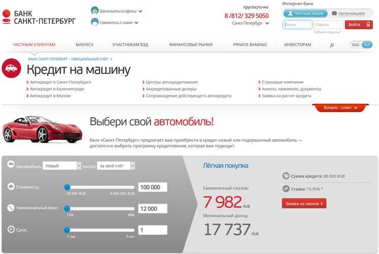 Взять автокредит без справки о доходах в банке Санкт-Петербург