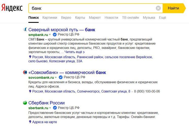 Банковские сайты Яндекса отметит специальным знаком в результатах поиска