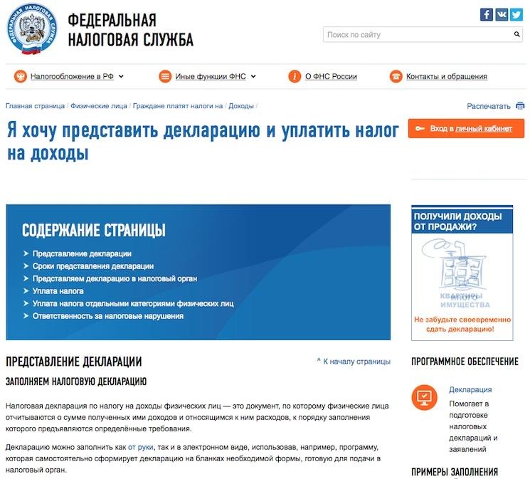 Заполнить декларацию на сайте ФНС